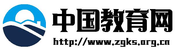 中国教育网