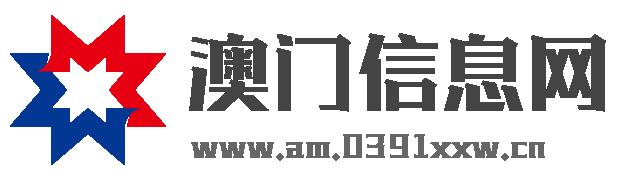 澳门信息网