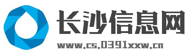 长沙信息网