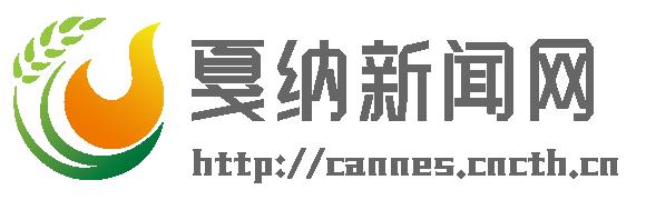 戛纳新闻网